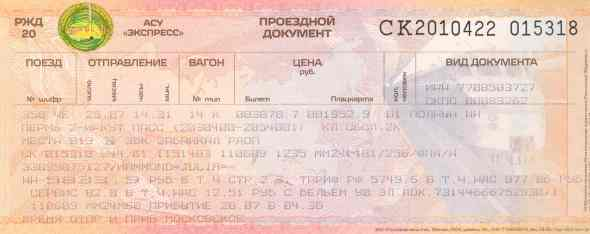 russian-train-ticket
